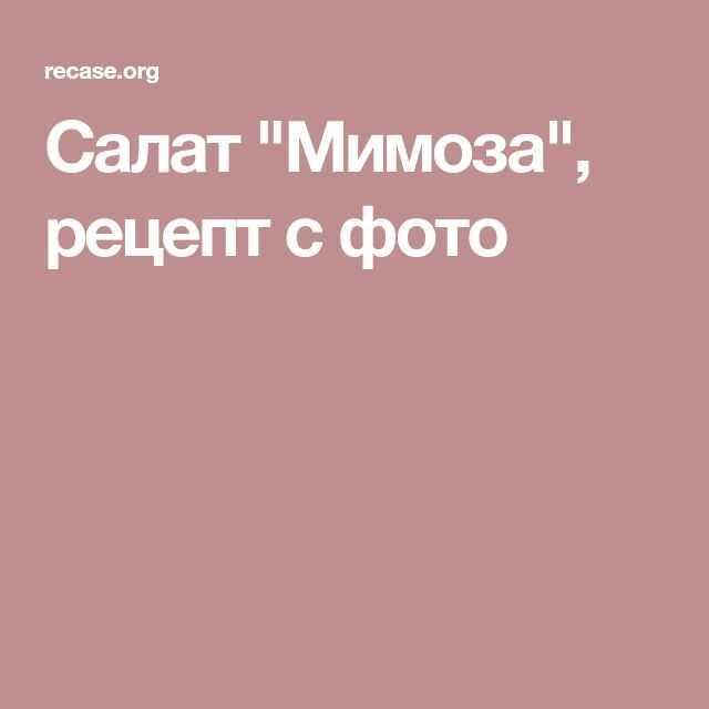 Салат мимоза с горбушей - вкусная сказка: рецепт с фото и видео