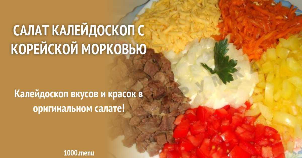 Салат с куриными сердечками: рецепты с фото пошагово