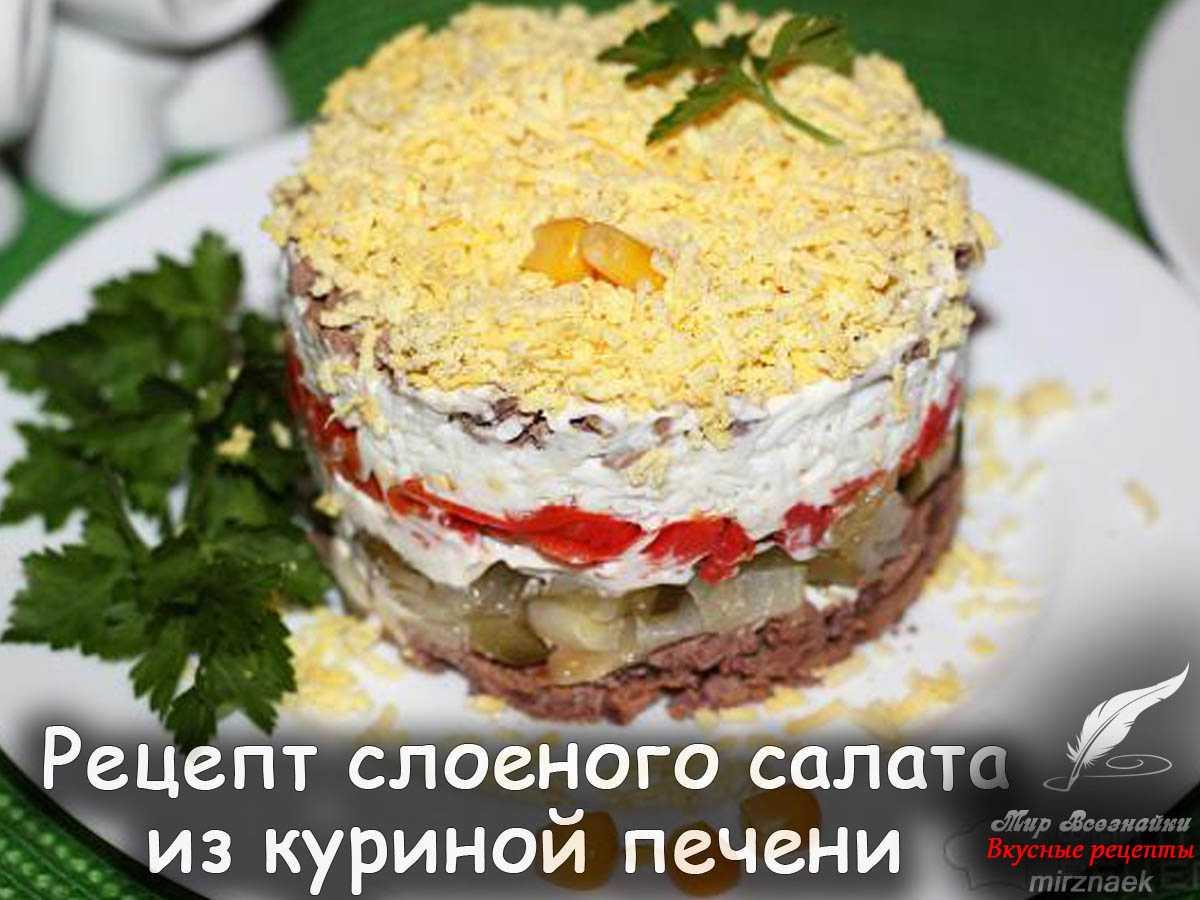 Слоеный салат с куриной печенью — тутвкусно! ru