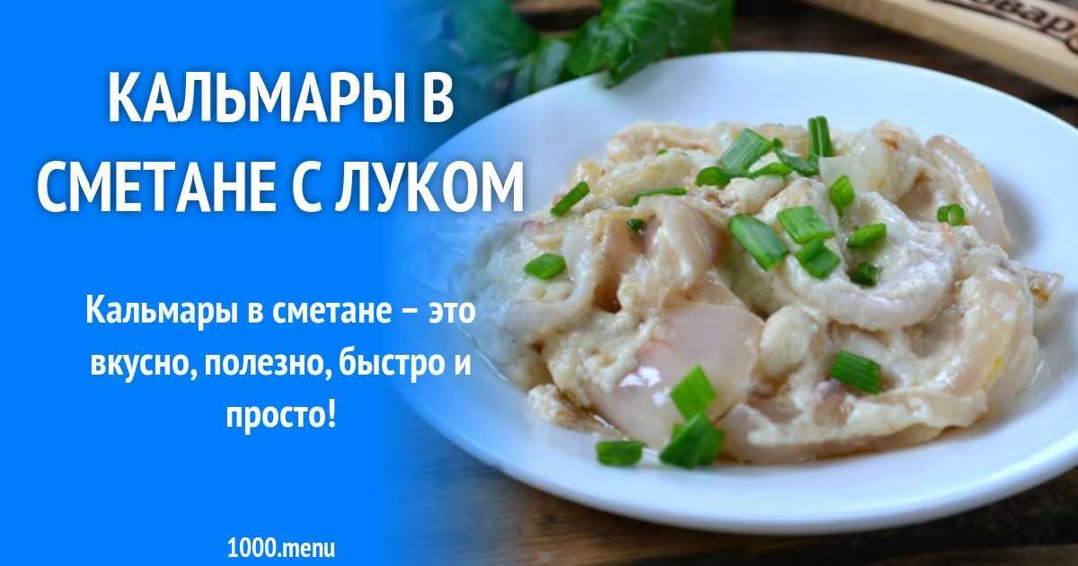 Постный салат с кальмарами - самые вкусные рецепты