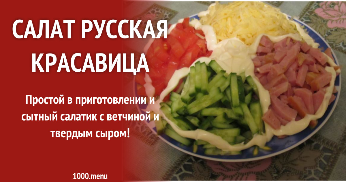 Греческий салат: 6 классических рецептов в домашних условиях