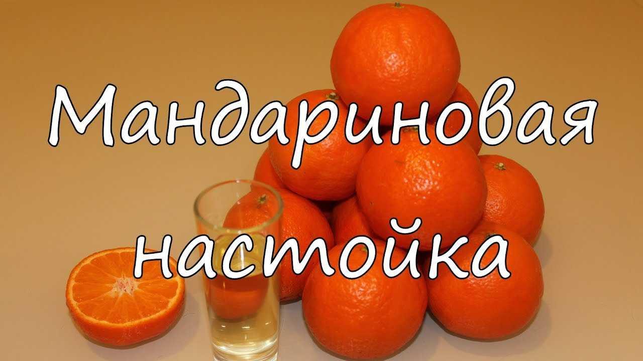 Рецепт настойки на мандариновых корках
