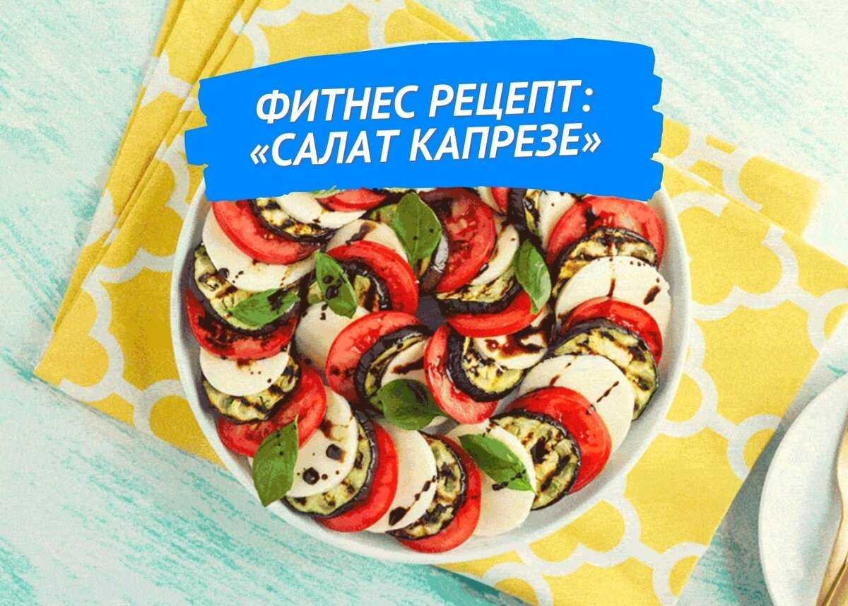 Салат капрезе – 12 рецептов итальянского салата