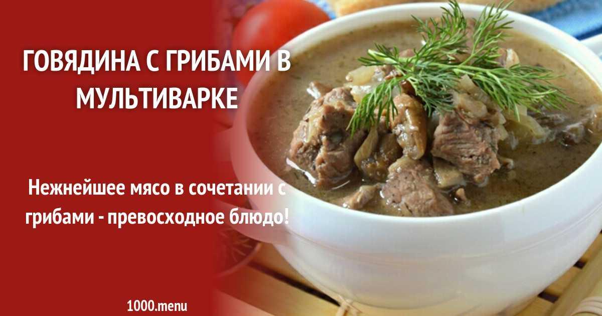 Суп из шампиньонов в мультиварке рецепт с фото пошагово - 1000.menu