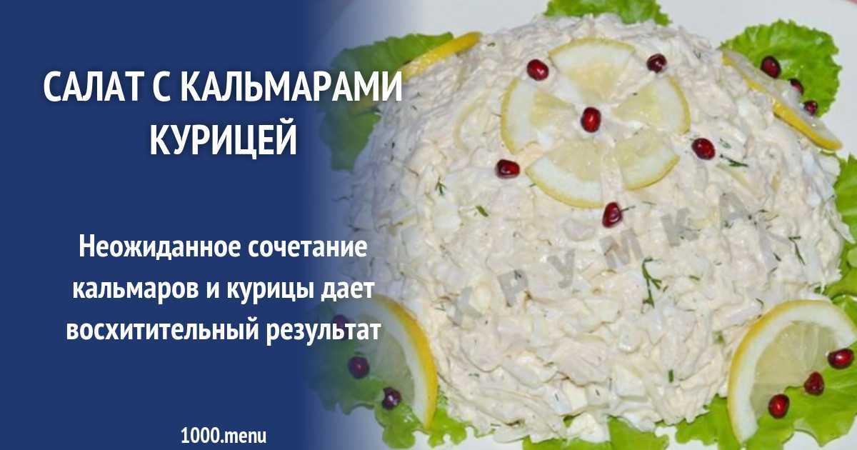"""Салат из кальмаров с грибами, сыром и орехами """"киевский"""""""