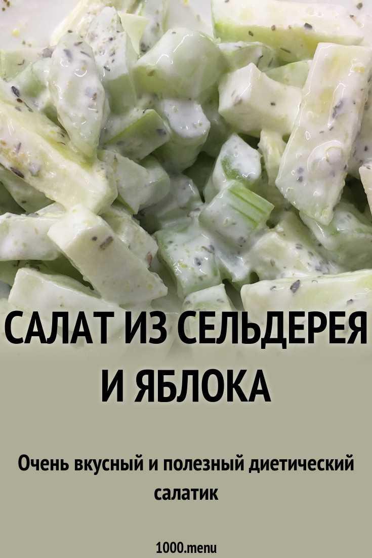 Как приготовить салат с сельдереем и яблоком: поиск по ингредиентам, советы, отзывы, пошаговые фото, подсчет калорий, изменение порций, похожие рецепты