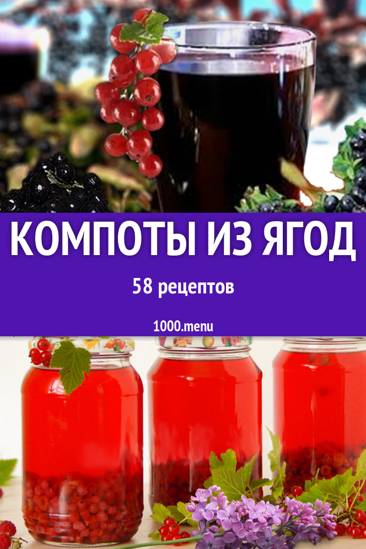 Компот из жимолости: как сварить. Рецепты с клубникой, яблоками, вишней, в мультиварке и без сахара. Польза плодов для организма.
