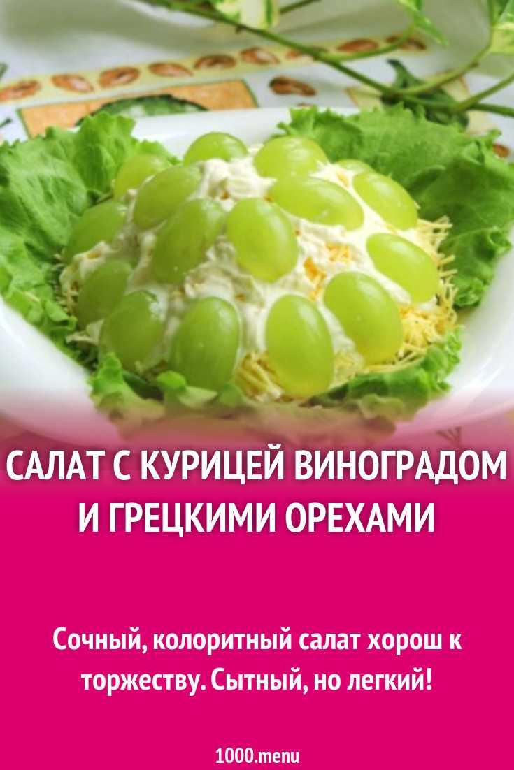 Топ-13 рецептов салатов с пекинской капустой и виноградом