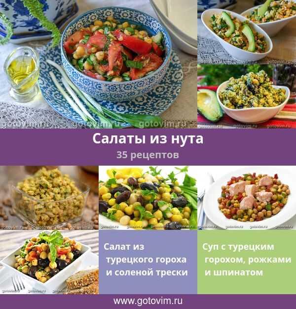 Салат с нутом - 300 рецептов: салаты   foodini