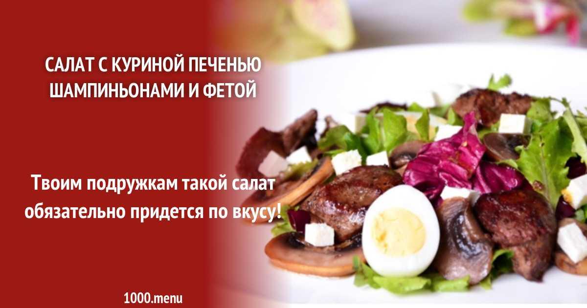 Салат из помидоров с фетой