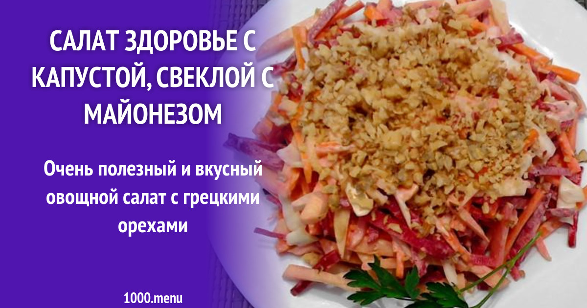Салат из салата: 8 лучших рецептов
