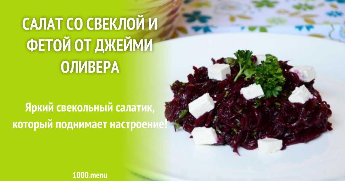 Салат с фетой - 973 рецепта: салаты | foodini