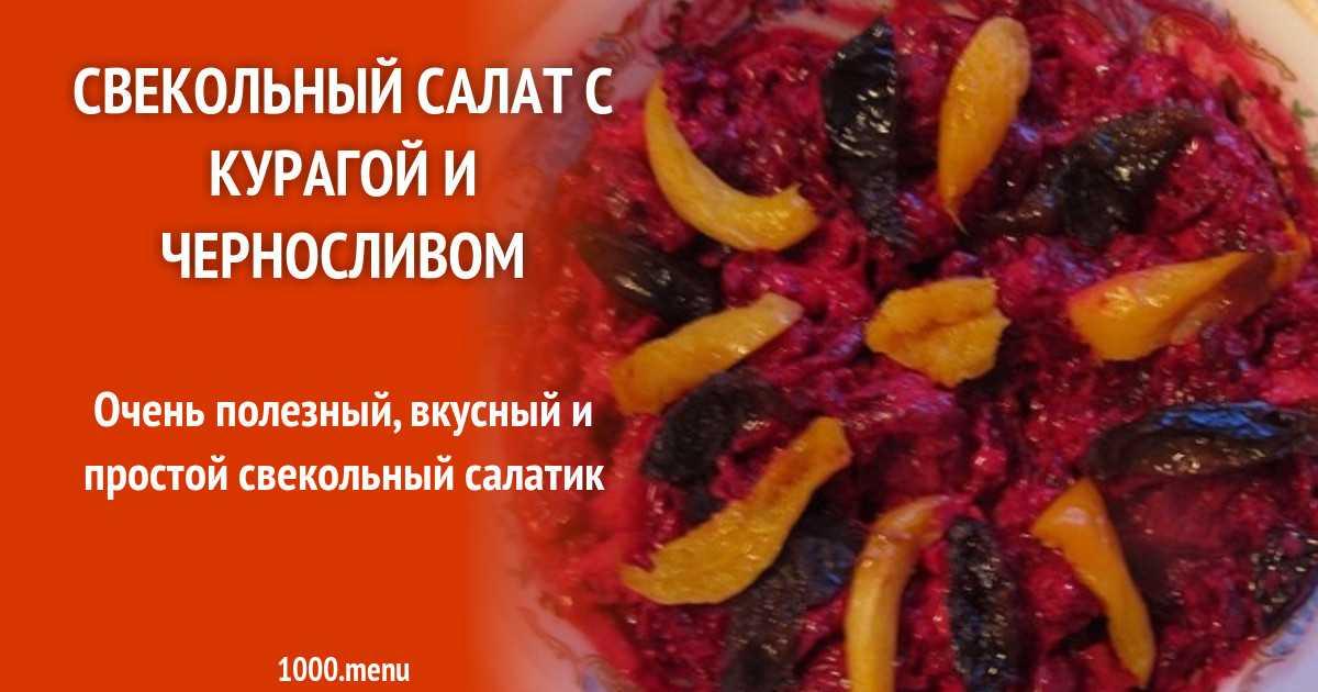 Салат с курицей, изюмом и апеьсином слоеный – как приготовить, фото пошагово