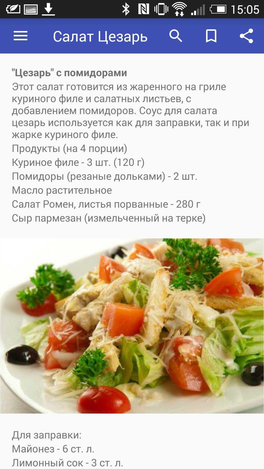 Заправка для салата цезарь в домашних условиях