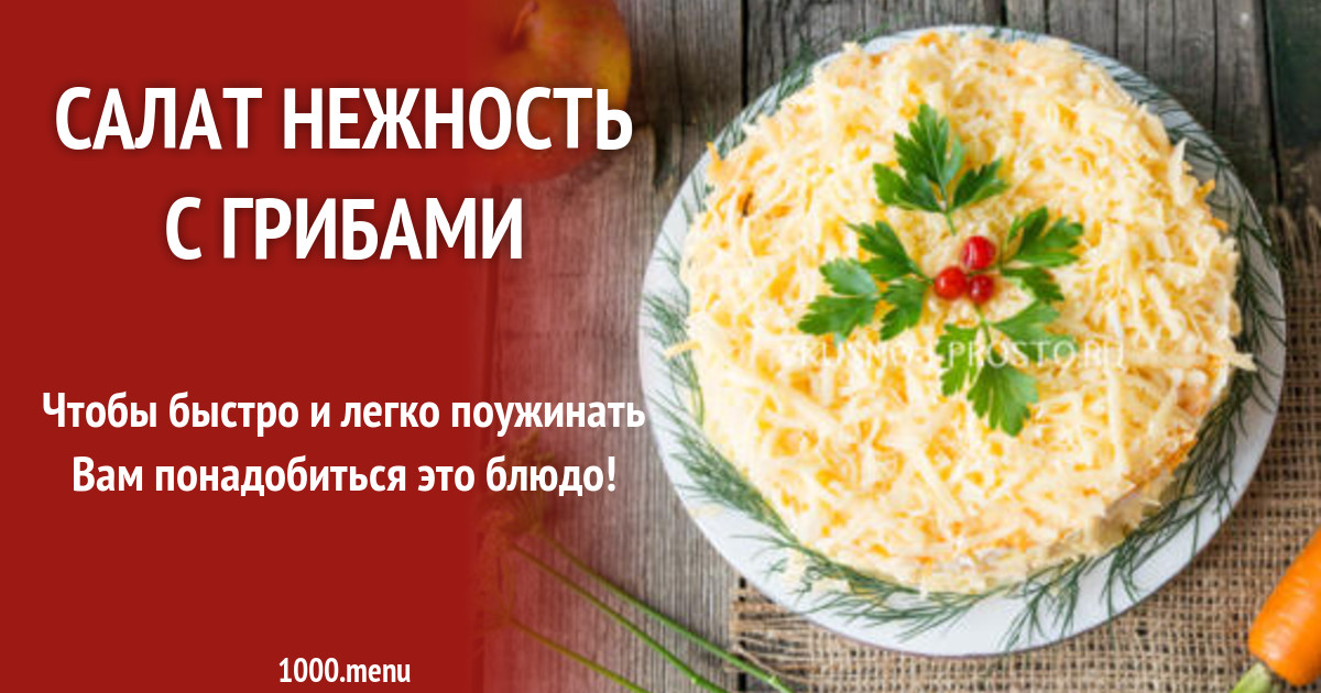 Салат из печени говяжьей - 215 рецептов: мясной салат   foodini