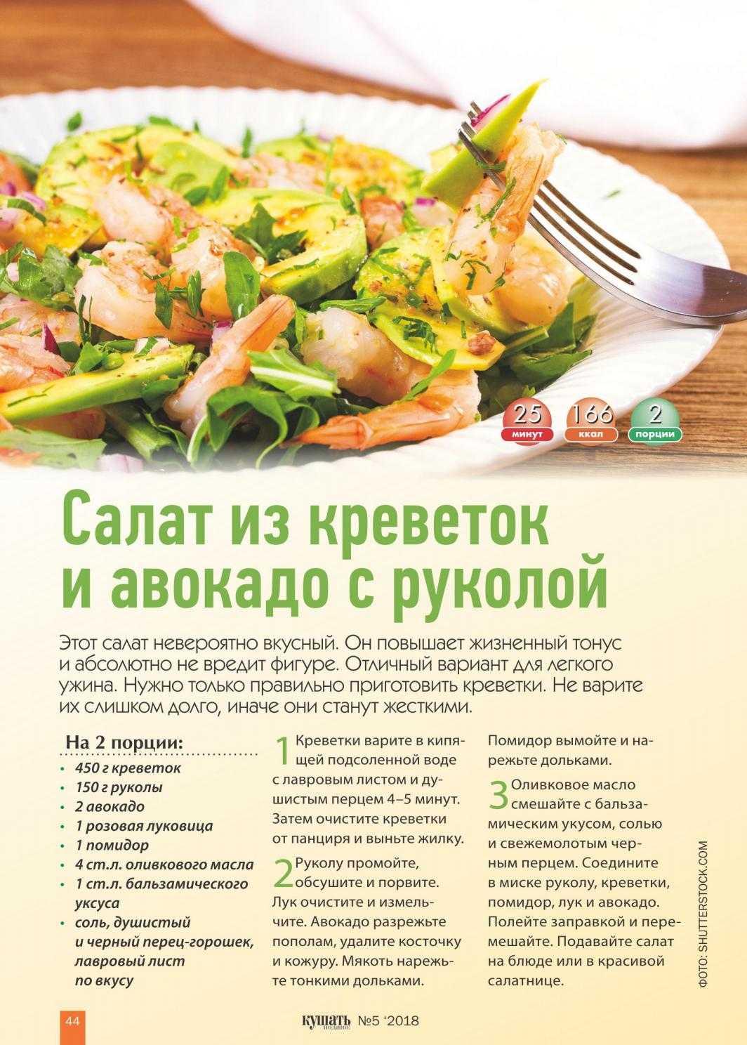 Салаты из морепродуктов - 20 простых, вкусных и недорогих рецептов
