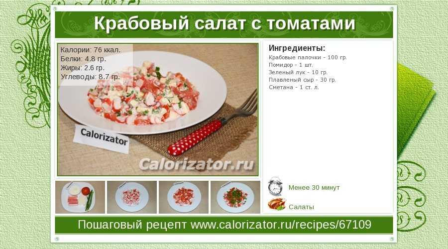 Салаты из крабовых палочек, 110 рецептов, фото-рецепты / готовим.ру