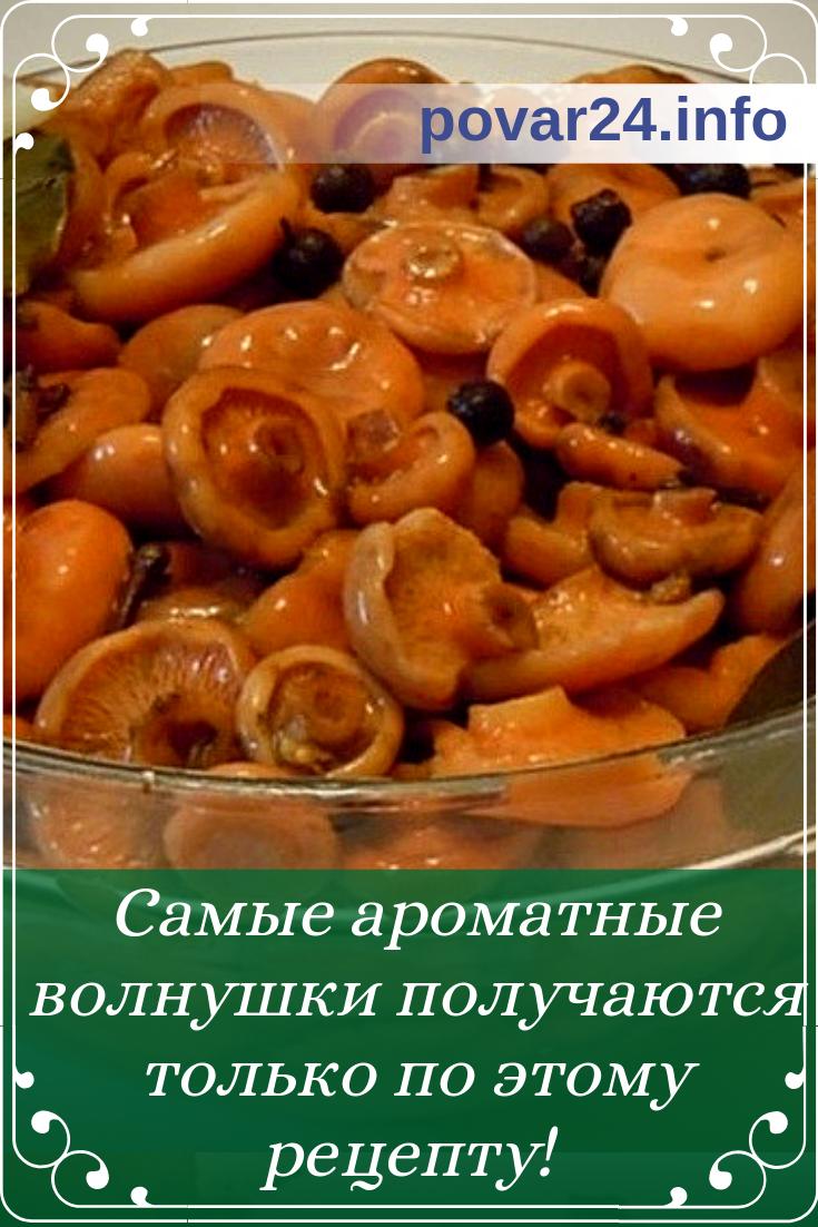 Маринованные волнушки, простые рецепты