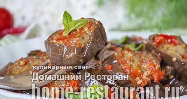 Баклажаны по-грузински: 5 вкусных рецептов (пошагово, на зиму)