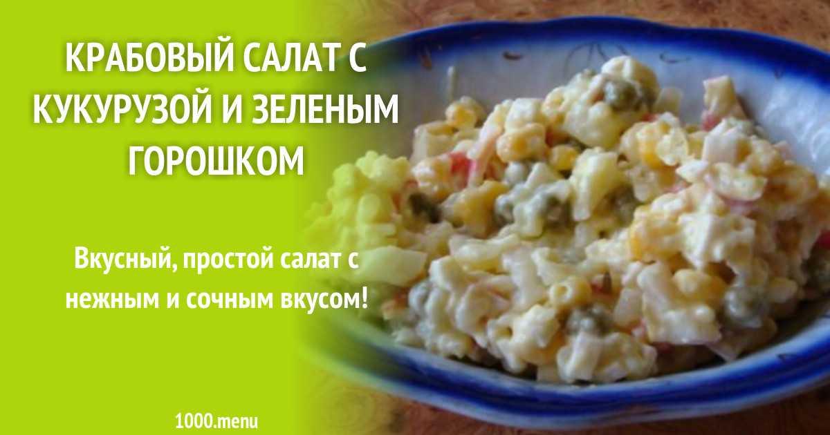 Крабовый салат без риса с огурцом по классическому рецепту
