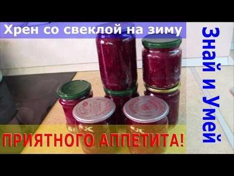 Рецепты самостоятельного приготовления хрена