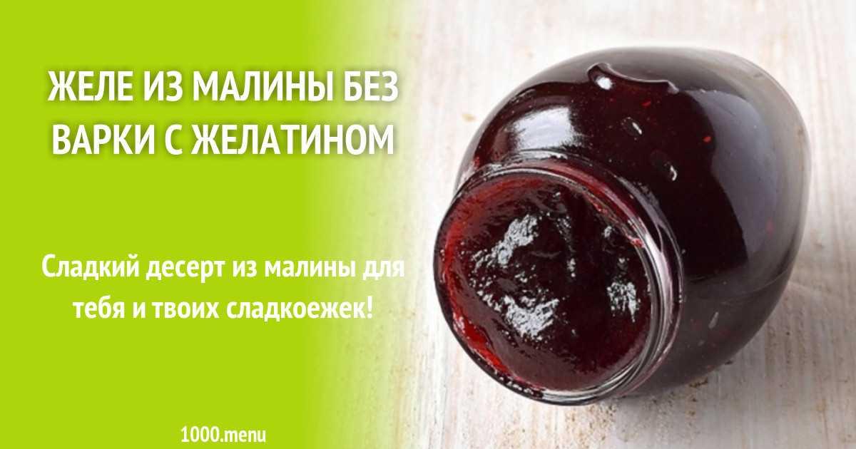 Желе из малины на зиму. пошаговый рецепт с фото — ботаничка.ru