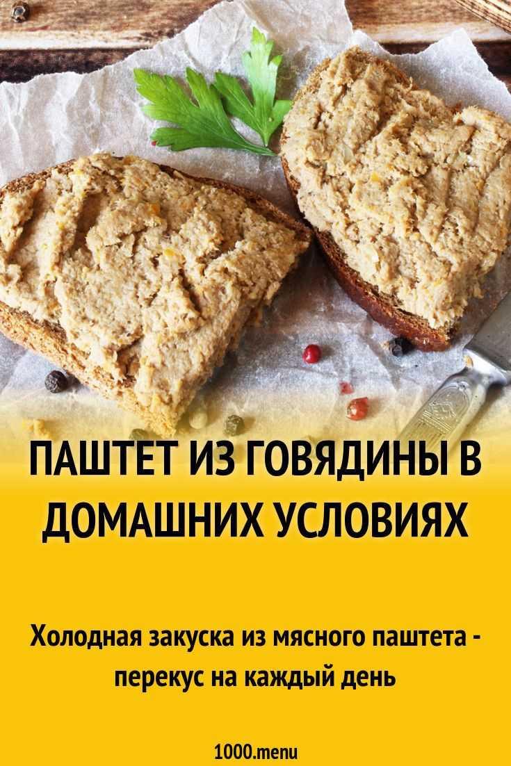 Паштет из куриной печени — 13 рецептов в домашних условиях