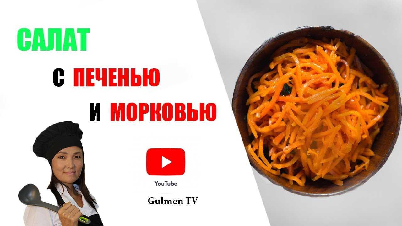 Салат с куриной печенью - 10 вкусных рецептов пошагово (с фото)