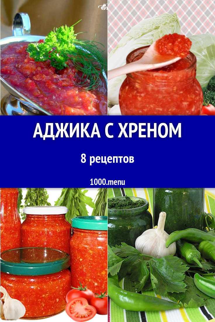 Сырая аджика с хреном на зиму - 12 пошаговых фото в рецепте