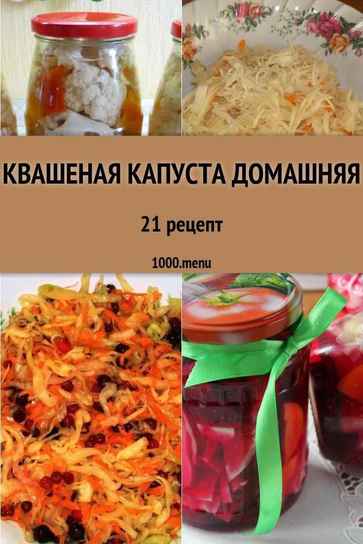 Маринованная капуста с куркумой: подборка лучших рецептов приготовления.
