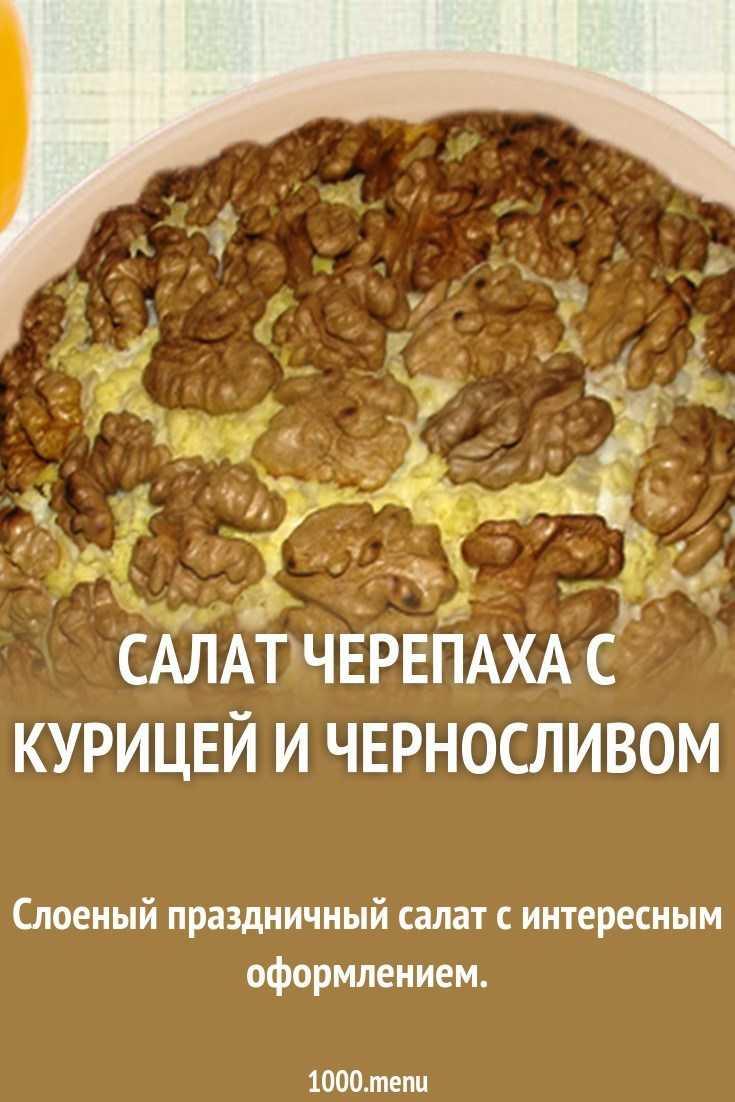 Салат «чингисхан» с черносливом, грецкими орехами, курицей, свеклой — рецепт на праздничный стол
