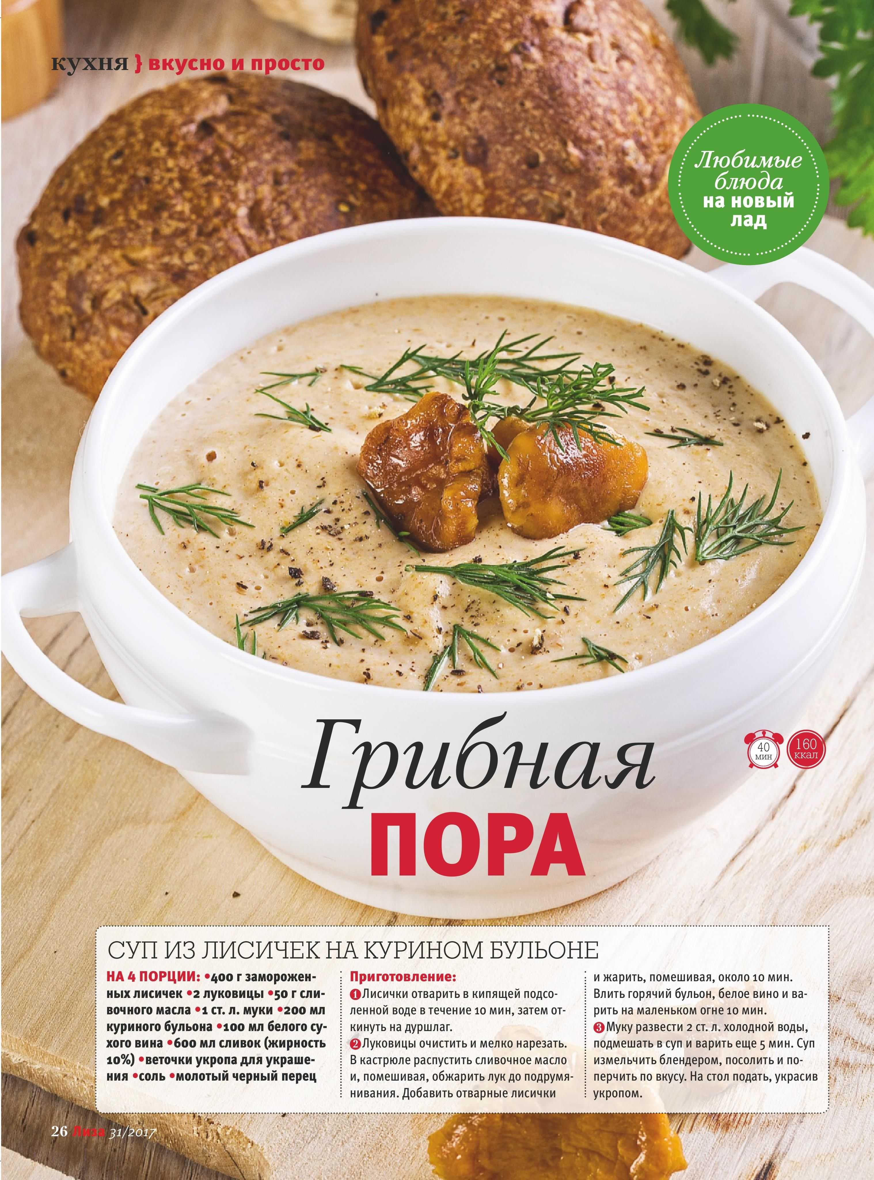 Суп с лисичками. 5 лучших рецептов