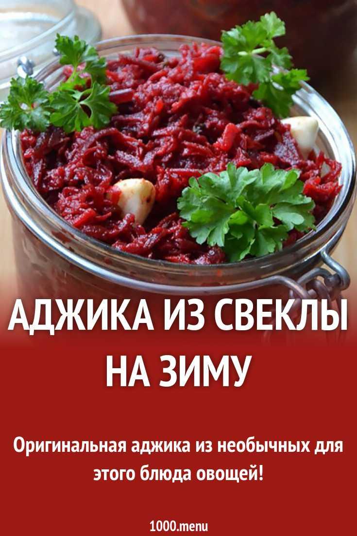 Аджика без стерилизации: лучшие рецепты приготовления на зиму заготовки.