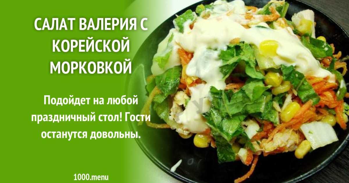 Салат из свиного сердца — 10 очень вкусных рецептов