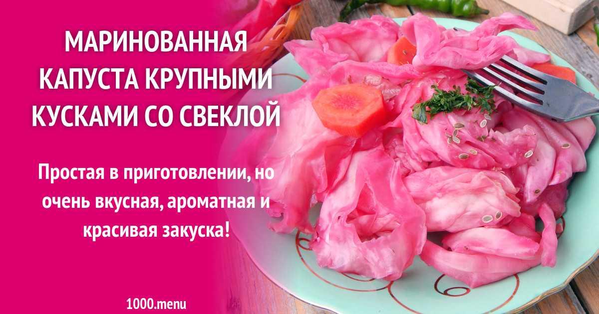 Капуста маринованная со свеклой — пошаговый рецепт с фото