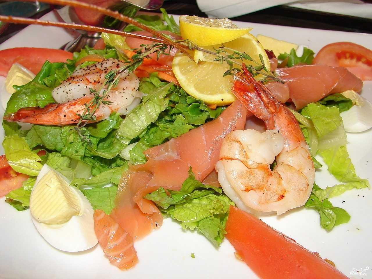 Готовим салат семга креветки: поиск по ингредиентам, советы, отзывы, пошаговые фото, подсчет калорий, удобная печать, изменение порций, похожие рецепты