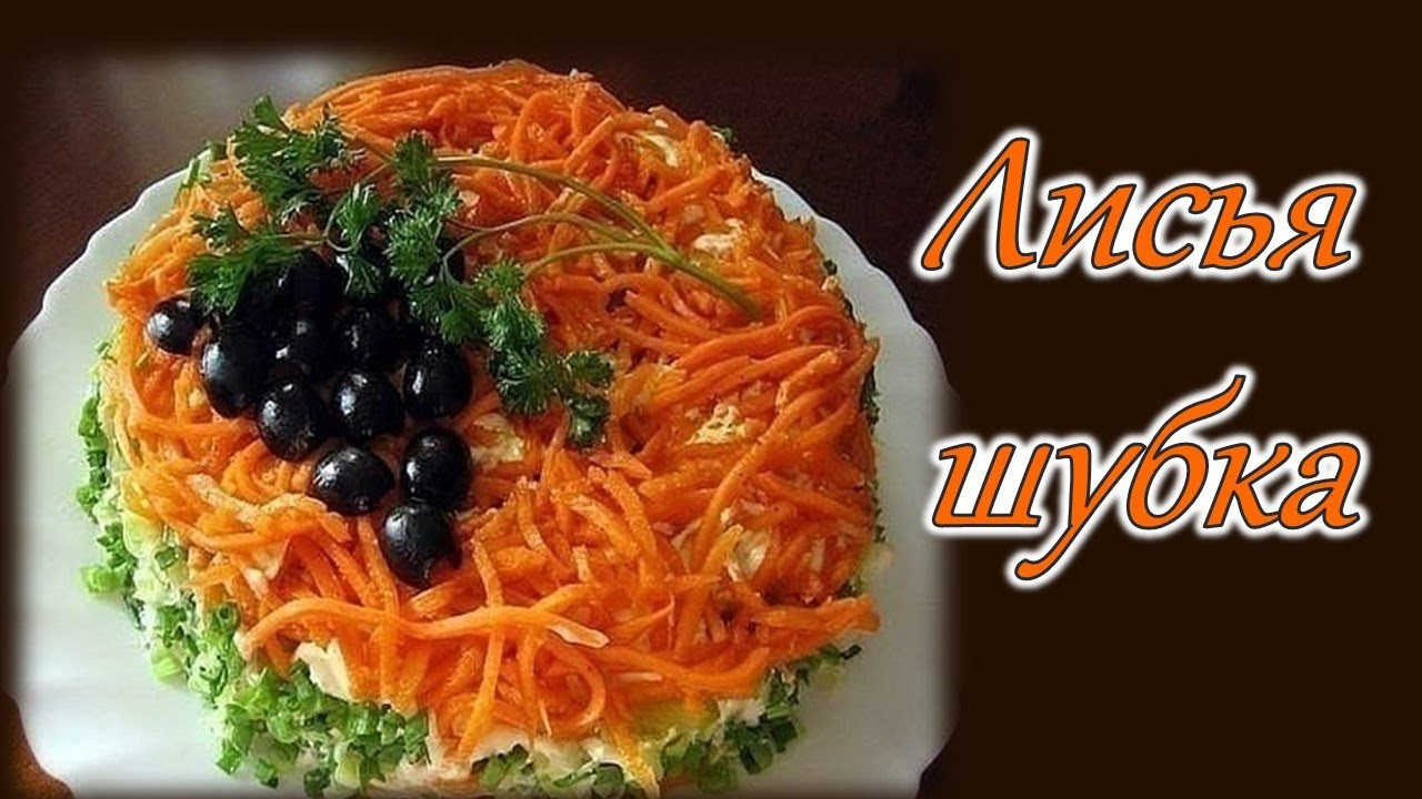 Салат лисья шубка — 5 рецептов приготовления на праздничный стол