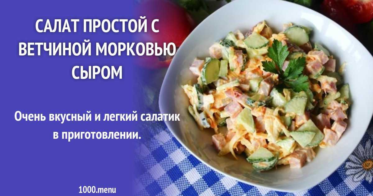 Салаты из молодой капусты - 5 рецептов с фото и видео | народные знания от кравченко анатолия
