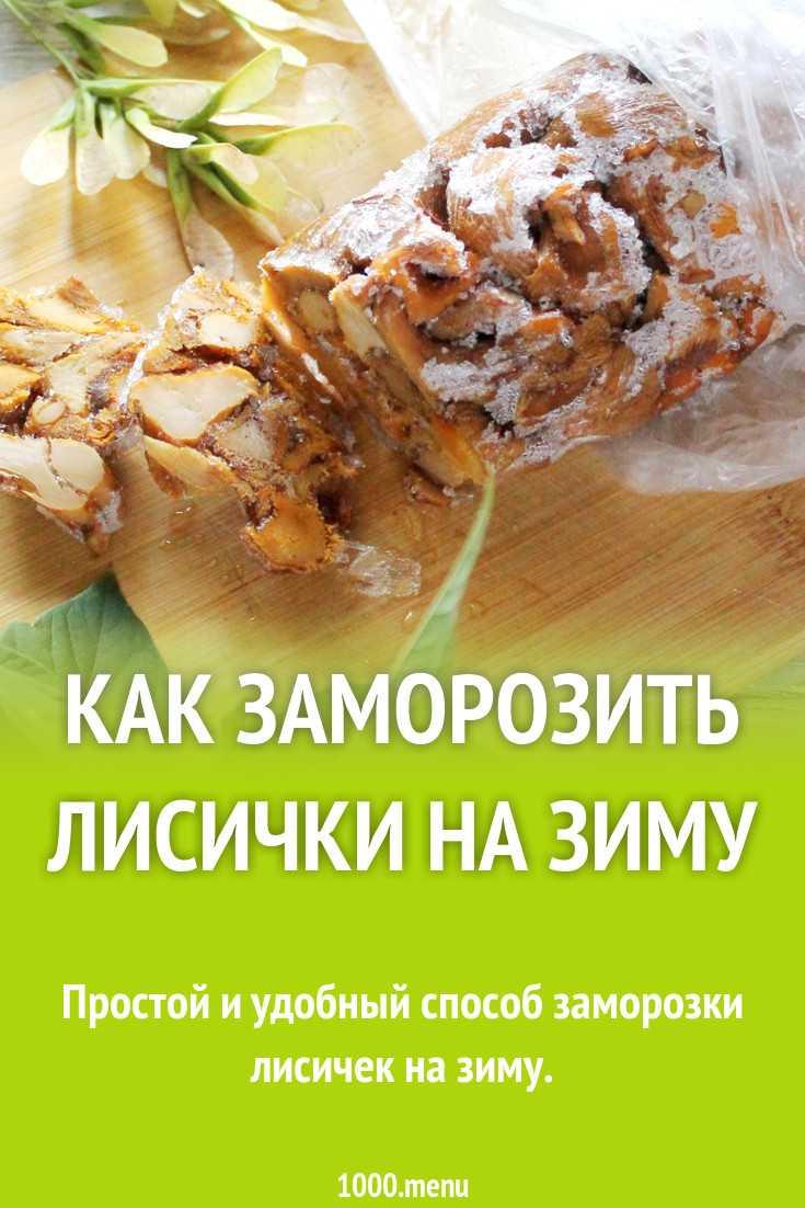 Как заморозить грибы на зиму в морозилке: 3 варианта / заготовочки
