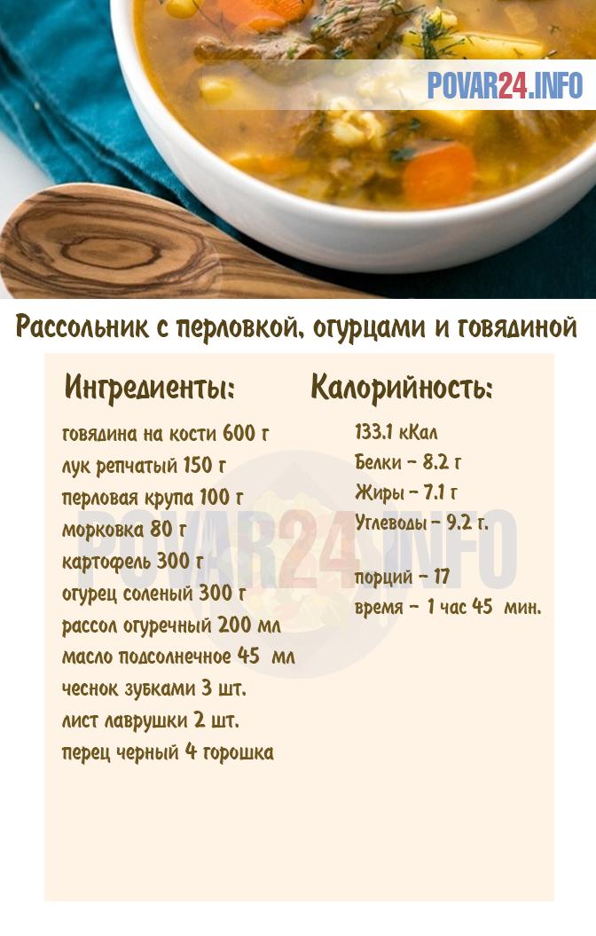 Рецепт рассольника с мясом, с рисом и солеными огурцами