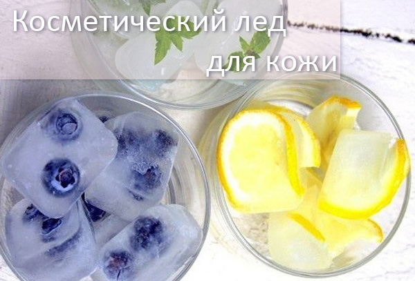 Косметический лед для лица: рецепты и применение