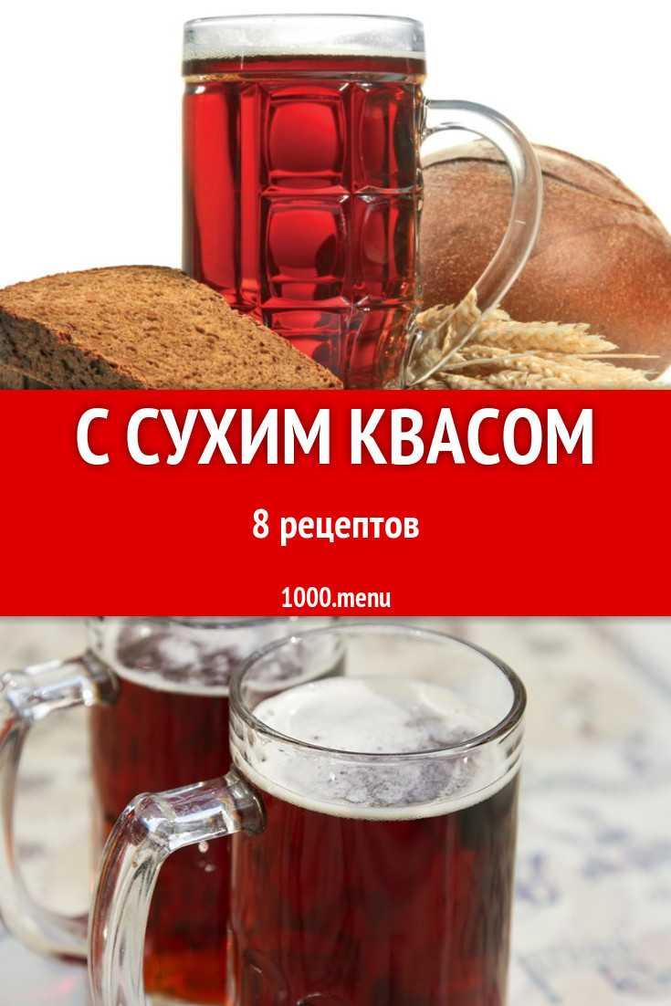 ✸ квас из свеклы в домашних условиях ✸ 10 рецептов ✸