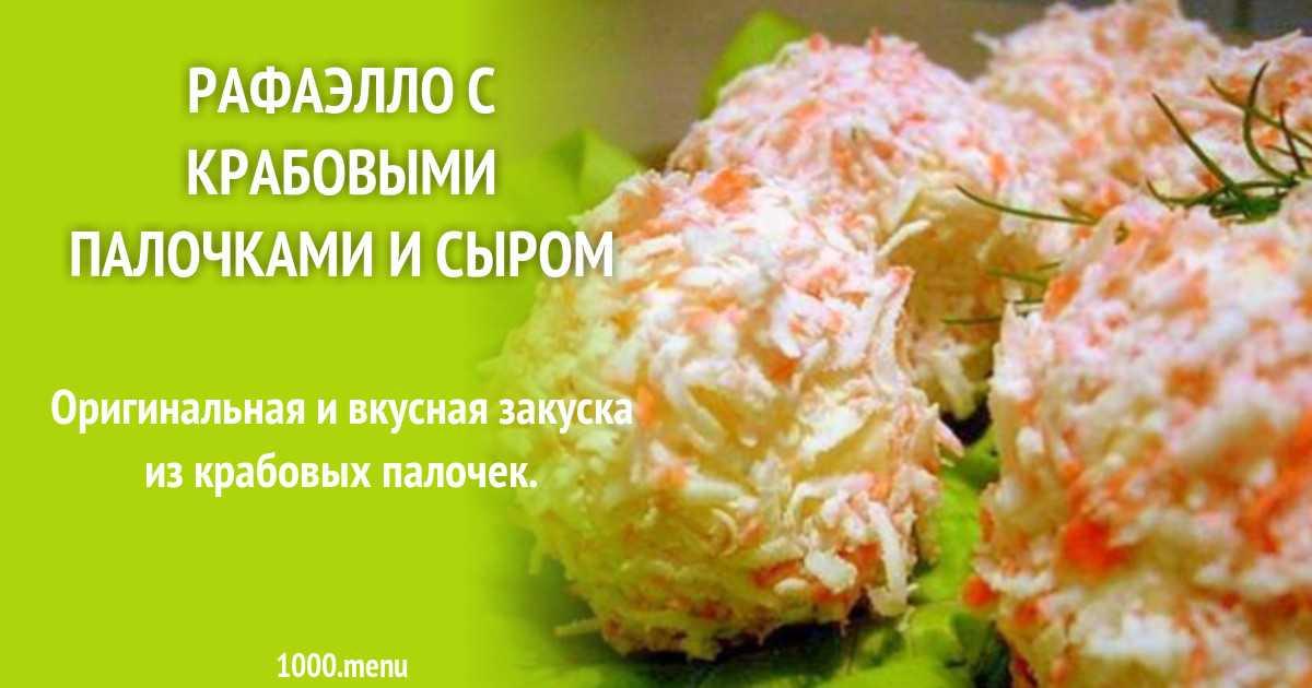 Закуска рафаэлло из сыра легко готовится, очень вкусная и красивая.