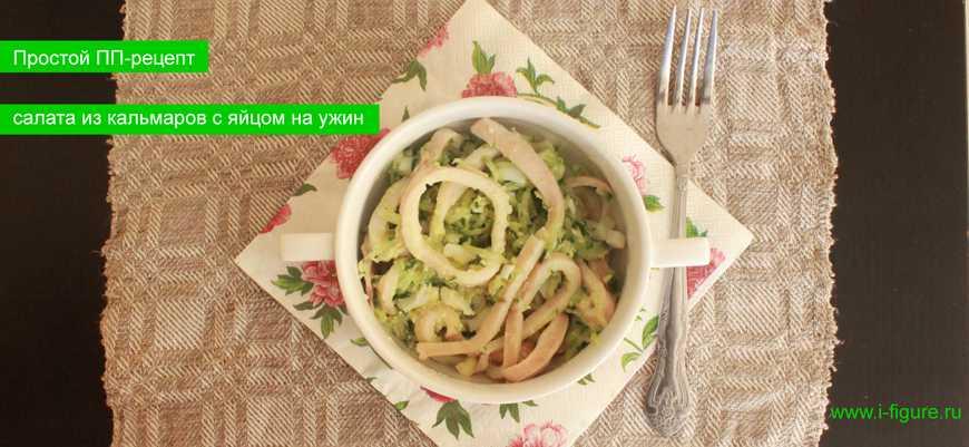 Салат с кальмарами и яйцом - очень вкусное и сытное блюдо: рецепт с фото и видео