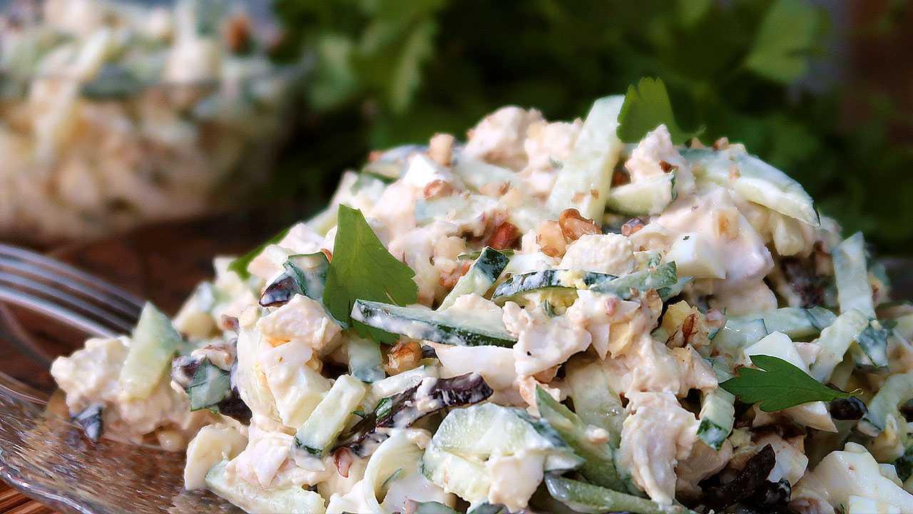 Безумно вкусный салат с черносливом и курицей слоями