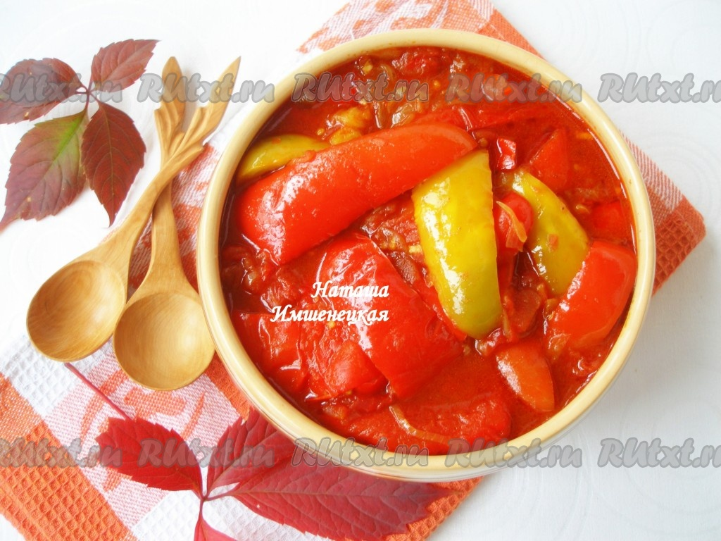 Лечо из болгарского перца – 5 проверенных рецептов