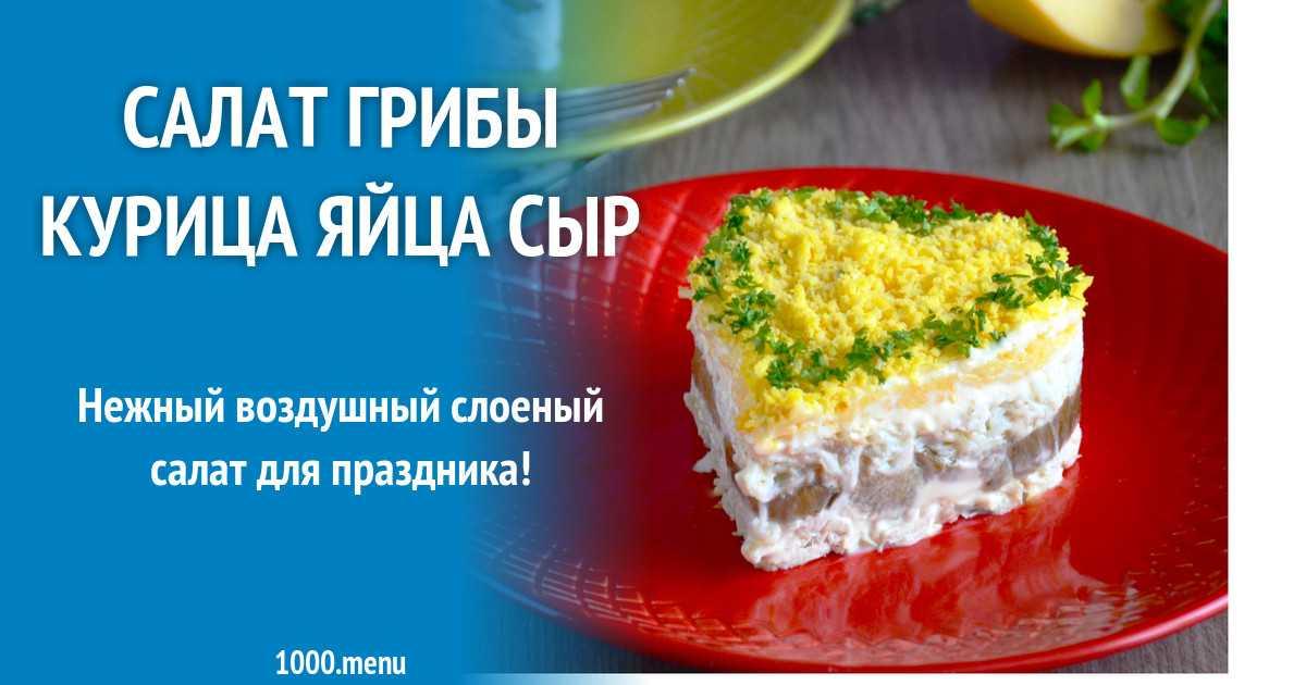 Салат с грибами и курицей и сыром – быстро, дешево и вкусно: рецепт с фото и видео