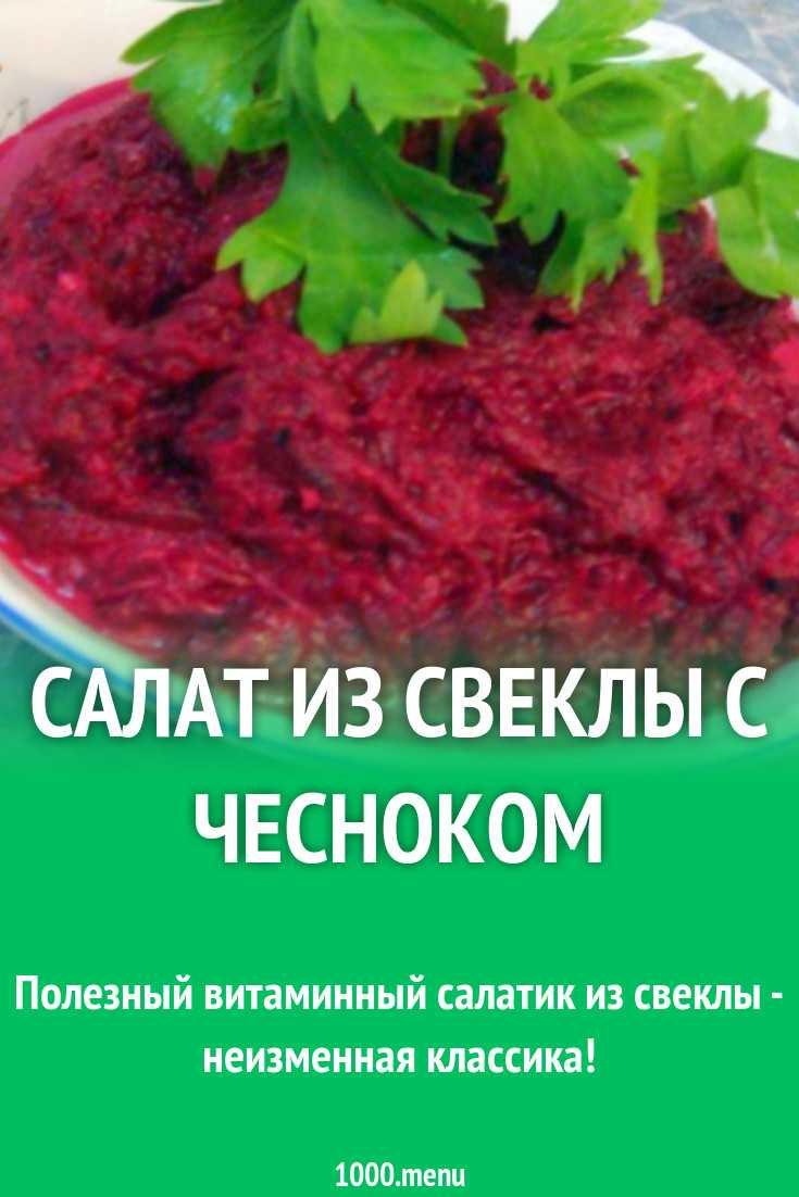 Салат из свеклы с изюмом. детская поваренная книга