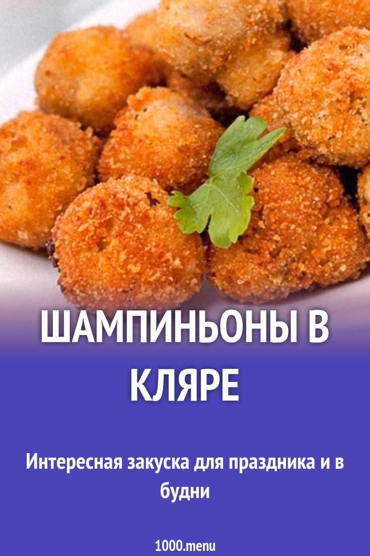 Шампиньоны в кляре: особенности выбора ингредиентов и приготовления. Лучшие рецепты жареных грибов в тестяной массе и хрустящей панировке. Варианты подачи и калорийность готового блюда.