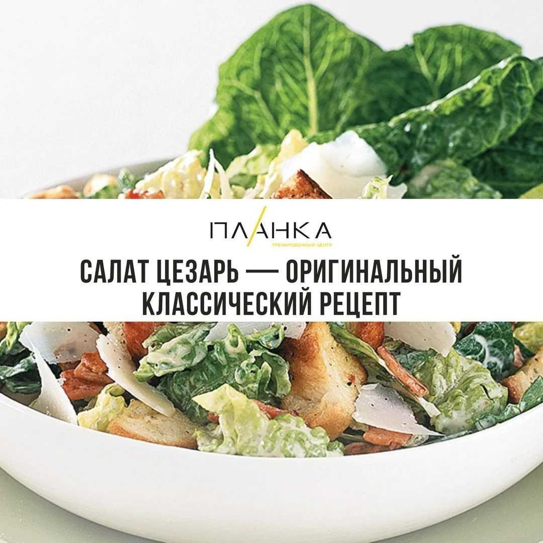 «цезарь» с курицей – секрет приготовления в домашних условиях